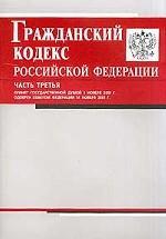 Гражданский Кодекс РФ. Части 3