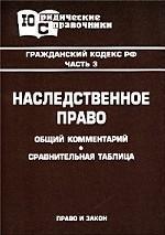 Гражданский Кодекс РФ. Часть 3. Наследственное право. Общий комментарий. Сравнительная таблица