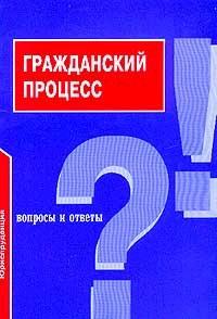 Гражданский процесс. Вопросы и ответы