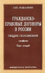 Гражданско-правовые договоры в России. Общие положения. Курс лекций