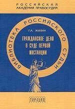 Гражданское дело в суде первой инстанции