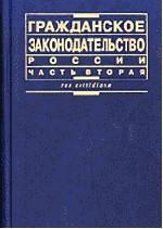 Гражданское законодательство России. Часть 2. Сборник нормативных документов