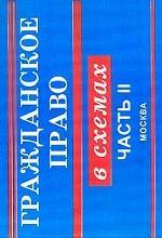 Гражданское право в схемах. Часть 2. Учебное пособие. 2-е издание
