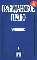 Гражданское право. Том 3. Учебник. 3-е издание