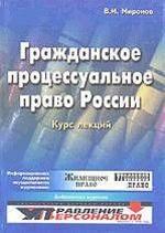 Гражданское процессуальное право России. Для студентов, аспирантов