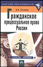 Гражданское процессуальное право России: учебное пособие