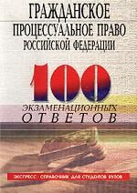 Гражданское процессуальное право Российской Федерации. Экспресс-справочник для студентов вузов