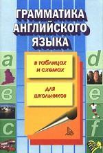Грамматика английского языка в таблицах и схемах. Для школьников