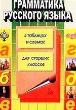 Грамматика русского языка в таблицах и схемах для школьников