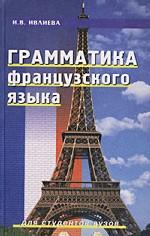 Грамматика французского языка: учебное пособие