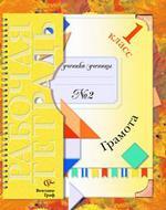 Грамота, 1 класс. Рабочая тетрадь N 2 для четырехлетней начальной школы. 1-е полугодие