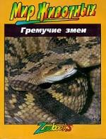 Гремучие змеи