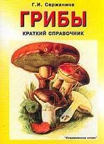 Грибы. Краткий справочник