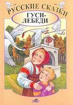 Русские сказки. Гуси-лебеди