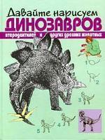 Давайте нарисуем динозавров, птеродактилей и других древних животных