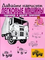 Давайте нарисуем легковые машины, грузовики и другой транспорт