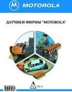 Датчики фирмы MOTOROLA