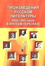 Дайджест русской литературы 1950-1990 годов
