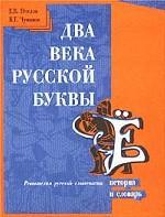 Два века русской буквы Ё. История и словарь