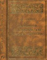 Итальянская лингвистическая мысль XIV-XVI веков (от Данте до позднего Возраждения)