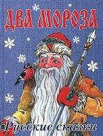 Два мороза: Русские сказки