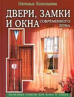Двери, замки и окна современного дома. Полезные советы для дома и семьи