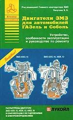 Двигатели ЗМЗ для автомобилей «ГАЗель» и «Соболь». Устройство, особенности эксплуатации и руководство по ремонту