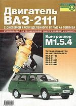 Двигатель ВАЗ-2111 с системой распределенного впрыска топлива (контроллер M 1. 5. 4). Руководство по техническому обслуживанию и ремонту