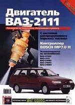 Двигатель ВАЗ - 2111. С системой распределенного впрыска топлива. Контроллер `BOSCH` MP7. 0 H. Руководство по техническому обслуживанию и ремонту