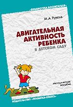 Двигательная активность ребенка в детском саду