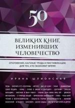 Шлионская Ирина Александровна. 50 великих книг, изменивших человечество 150x214