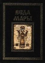 Веда Мары