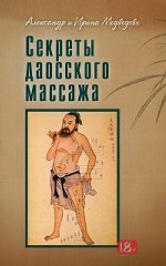 Медведев Александр. Секреты даосского массажа