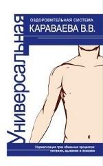Универсальная оздоровительная система В. В. Караваева. Нормализация трех обменных процессов: питания, дыхания и психики