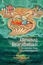 Шримад Бхагаватам Кн.3+CD MP3 Неизреченная Песнь А