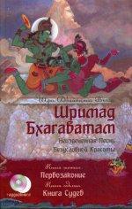 Шримад Бхагаватам Кн.6,7 + CD Первозаконие
