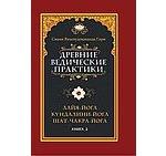 Древние ведические практики. Книга 2. Лайя-йога. Кундалини-йога. Шат-чакра-йога