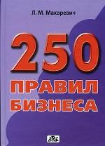 250 правил бизнеса. Практическое руководство