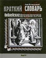 Краткий словарь библейских фразеологизмов