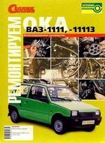 ОКА  ВАЗ - 1111, -11113  с двигателями 0,65 и 0,67. Устройство обслуживание диагностика ремонт