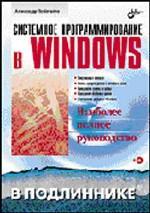 Системное программирование в Windows (+ CD-ROM)