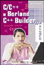 С и С ++ Builder для студента