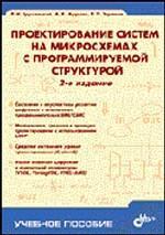 Проектирование систем на микросхемах с программируемой структурой