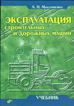 Эксплуатация строительных и дорожных машин: учебное пособие