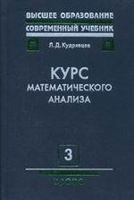 Курс математического анализа Гармонический анализ. Элементы функционального анализа Том(часть) 3. Учебник для вузов