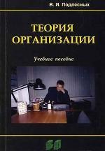 Теория организации, 2-е издание