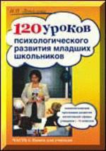 120 уроков психологического развития младших школьников Часть 1