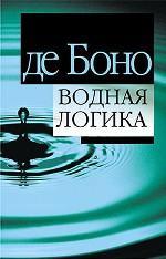 Эдвард Де Боно. Водная логика
