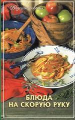 Блюда на скорую руку. 2-е издание