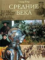 Всемирная история. Средние века